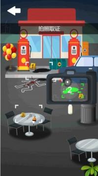 侦探模拟器游戏下载