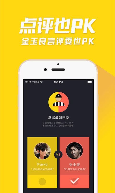 Fameapp安卓版