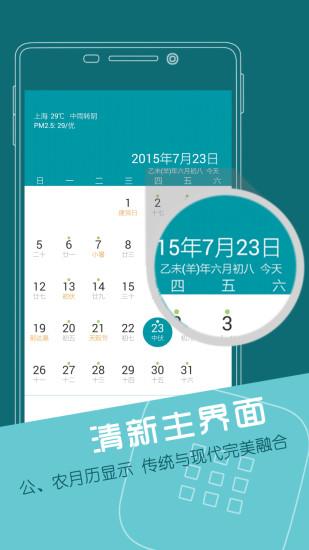 联想日历最新版下载