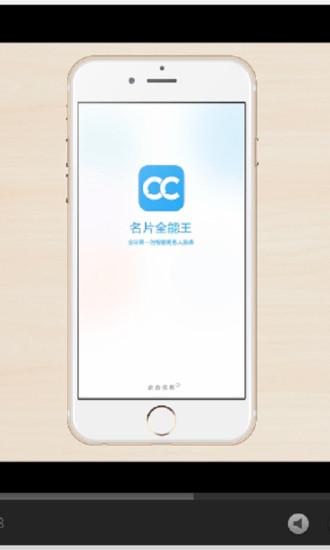 名片全能王破解版下载