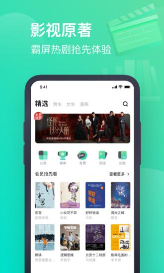 书旗小说app下载最新版本