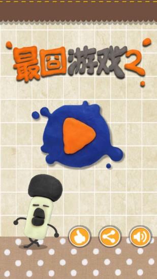 最囧游戏2最新版