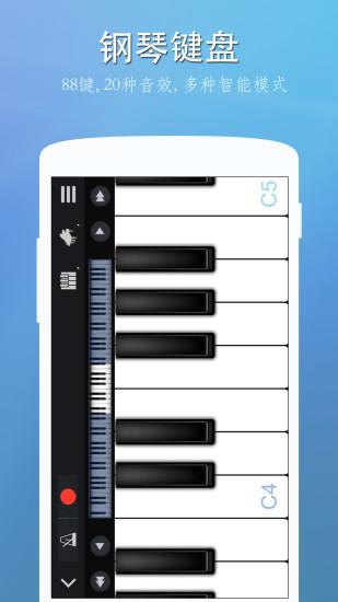 完美钢琴手机版下载