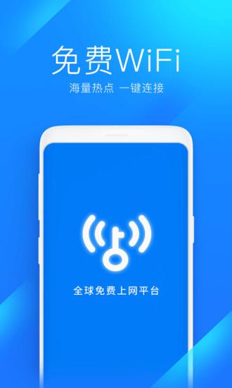 WiFi万能钥匙2021下载