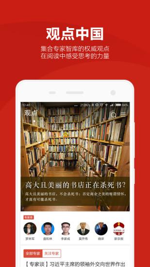 中国网客户端app