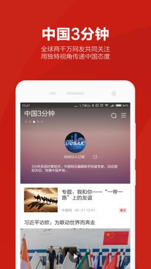中国网客户端app下载