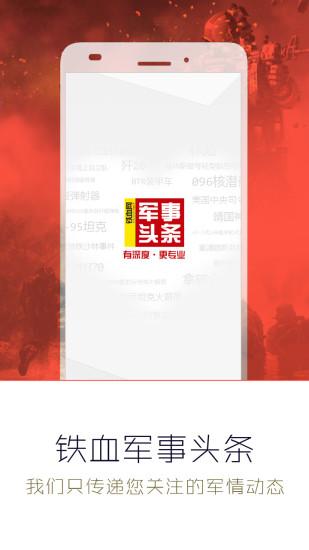 军事头条最新官方版下载