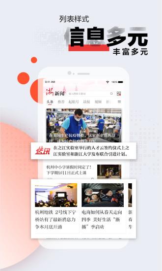 浙江新闻app下载苹果