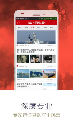 军事头条app下载安装