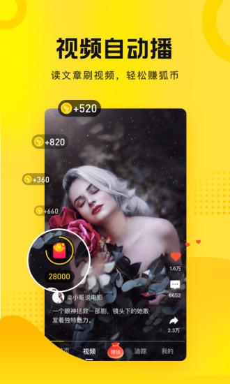 搜狐资讯赚钱app下载安装