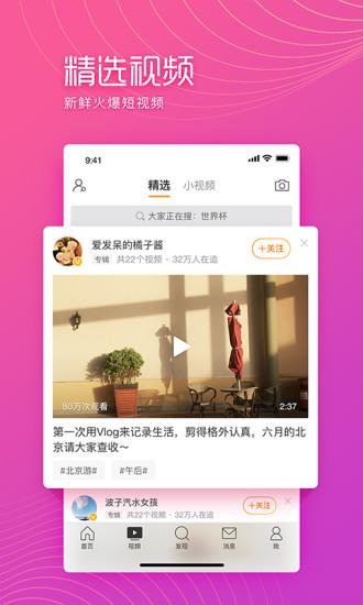 微博极速版app