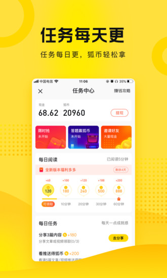 搜狐资讯赚钱版下载