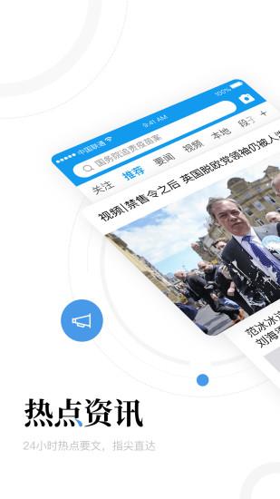 新闻资讯下载最新版app