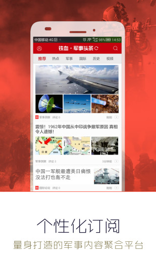 军事头条app