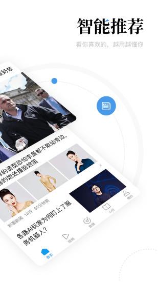 新闻资讯最新版app