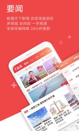 中国新闻网客户端下载