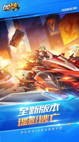 QQ飞车手游破解版无限钻石下载最新版
