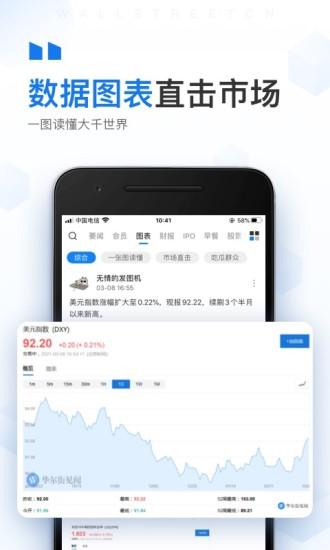 华尔街见闻app下载