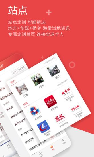 中国新闻网客户端