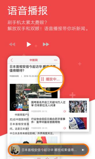 中国新闻网app下载