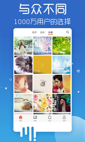 爱壁纸app下载