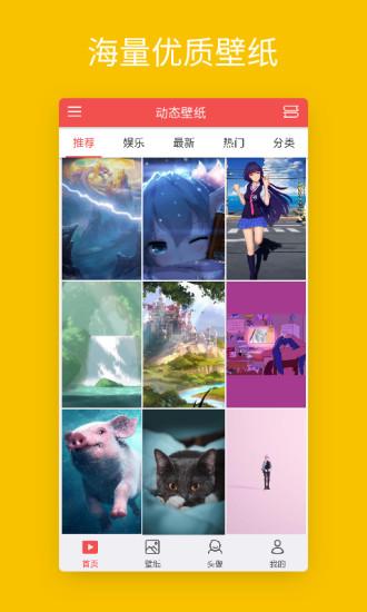 安卓动态壁纸app