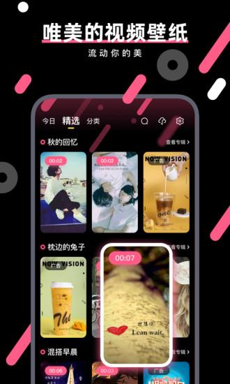 魔法壁纸app