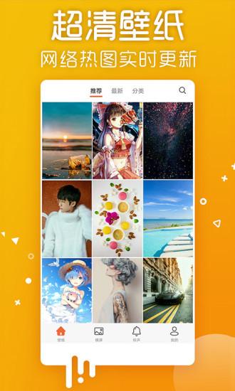 爱壁纸app安卓下载