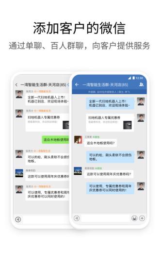 企业微信app申请