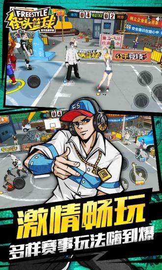 街头篮球app