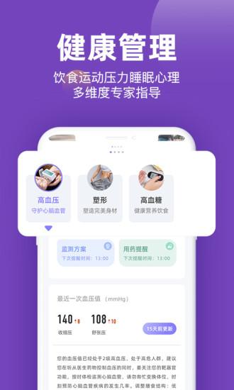 妙健康app下载