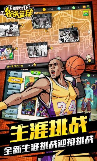 街头篮球2021最新版下载
