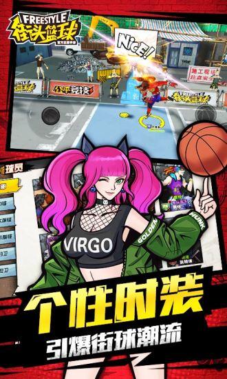 街头篮球2021最新版