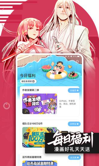 腾讯动漫安卓版下载