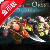 矮人大战兽人 修改版 Dwarfs vs Orcs