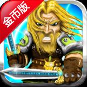 军阀之战:策略游戏 修改版