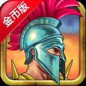 斯巴达战争:氏族之战 修改版 Spartan