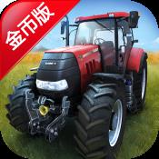 模拟农场14 修改版