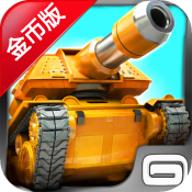 坦克大战 修改版