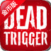 死亡扳机 修改版 DEAD TRIGGER