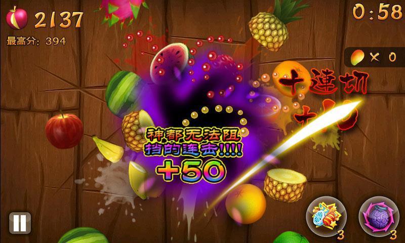 水果传奇截图2