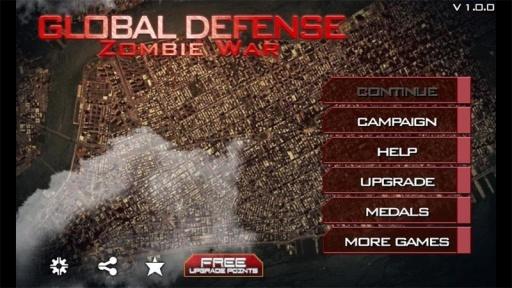 全球防御: 僵尸世界大战 修改版截图1
