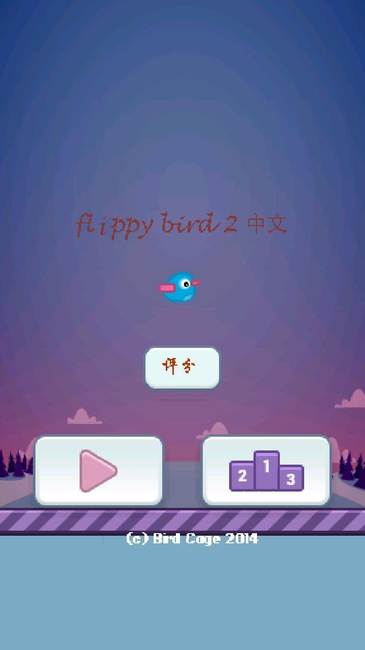 小鸟 2截图1