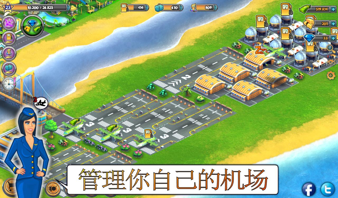 城市岛屿:机场 亚洲修改版截图3