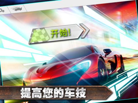 3D极限赛车传奇 修改版截图4