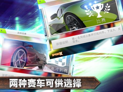 3D极限赛车传奇 修改版截图5