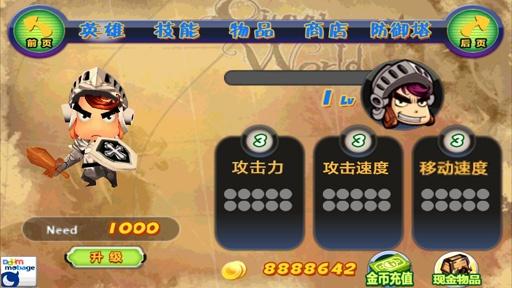 威武的英雄 汉化修改版截图5