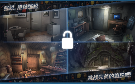 密室逃脱2 修改版截图4