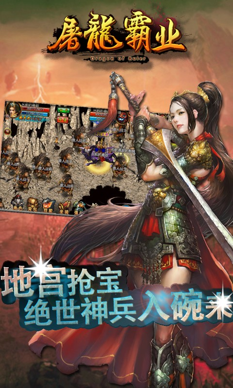 屠龙霸业 中文版截图1