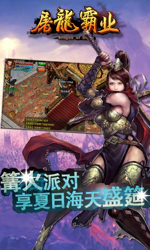 屠龙霸业 中文版截图3